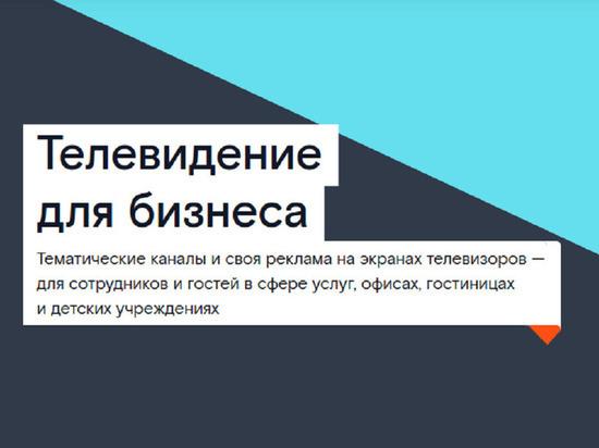 Более 300 калужских предпринимателей подключили телевидение от «Ростелекома»