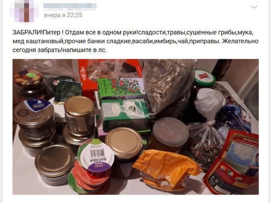 Петербуржцы бесплатно отдают друг другу продукты, которые не смогли съесть