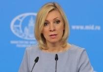 Захарова рассказала, что произошло с дипломатами США в Северодвинске