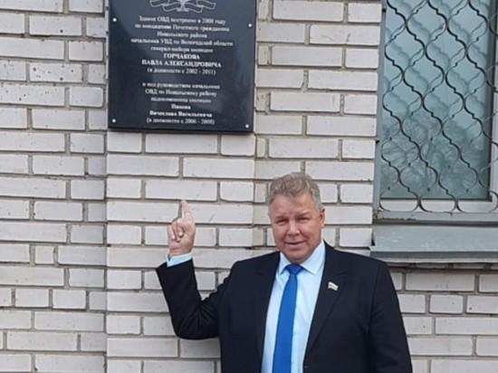 """Вологодский депутат открыл памятную доску себе по """"недоразумению"""" - Общество"""