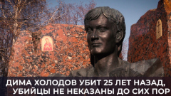 25 лет со дня убийства Димы Холодова: коллеги помянули журналиста