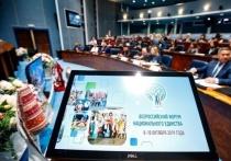 Всероссийский форум национального единства прошёл вЮгре