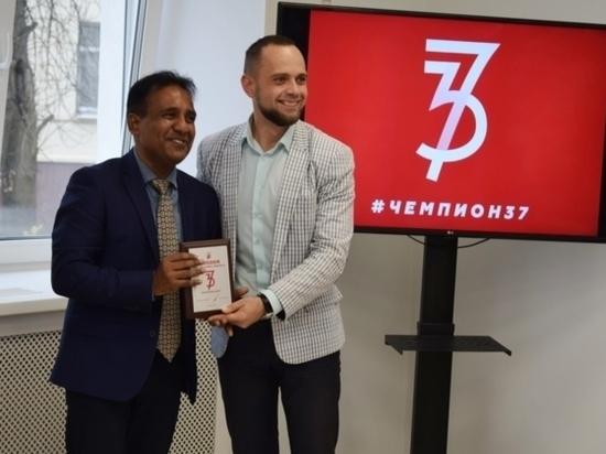 Организаторы проекта «Чемпион37» подвели итоги лета