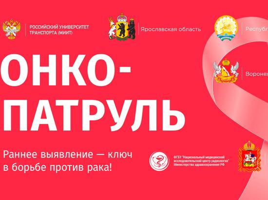 В Воронеже несколько дней будет работать «Онкопатруль»