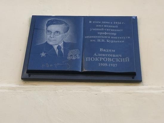 В Воронеже появилась мемориальная доска в честь известного врача