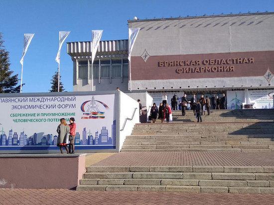 В Брянске состоялся VIII Славянский международный экономический форум