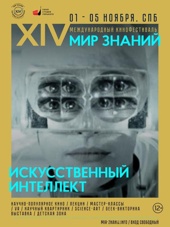 Кино про искусственный интеллект покажут на международном фестивале «Мир знаний»