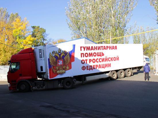 МЧС РФ вновь доставило гуманитарную помощь в Донбасс