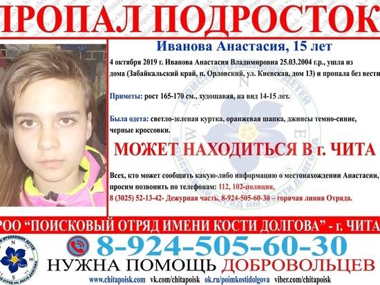 В Забайкалье две недели разыскивают пропавшую 15-летнюю девочку