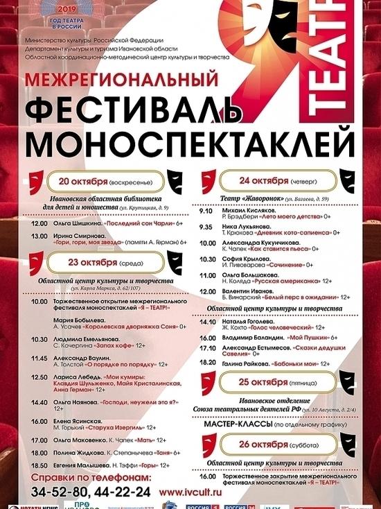 В Иванове пройдет фестиваль моноспектаклей