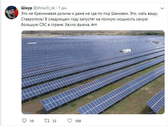 Сергей Шнуров - о солнечной электростанции на Ставрополье: «Хелло фьюча»