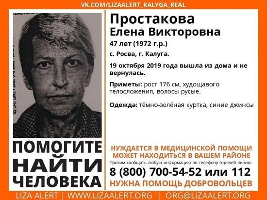 Больная женщина пропала под Калугой