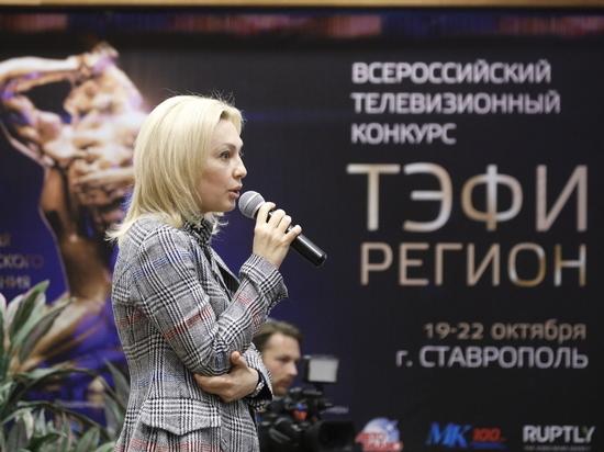 Депутат ГДРФ от Ставрополья дала мастер-класс участникам ТЭФИ-регион
