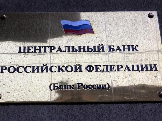 """ЦБ получил предложения по отмене """"антиотмывочных"""" норм"""