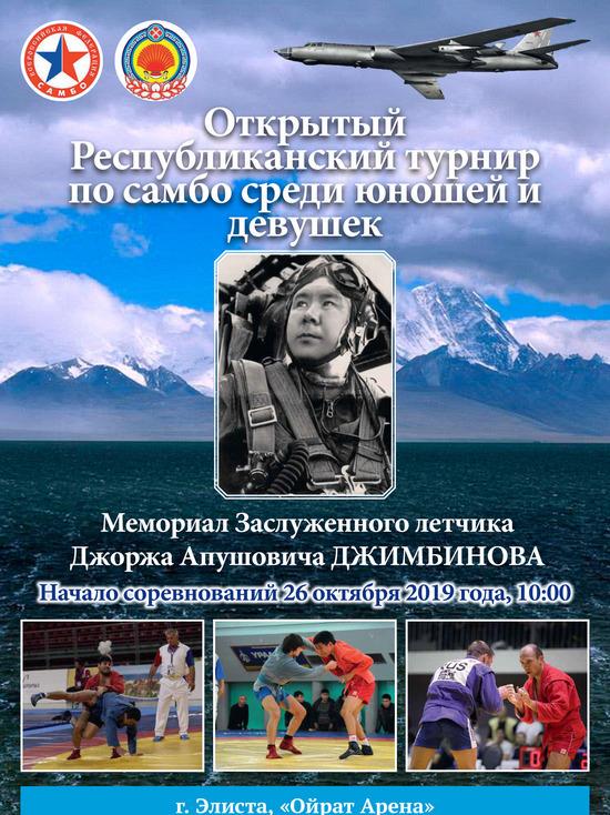 В Калмыкии состоится открытый турнир по самбо среди юношей и девушек