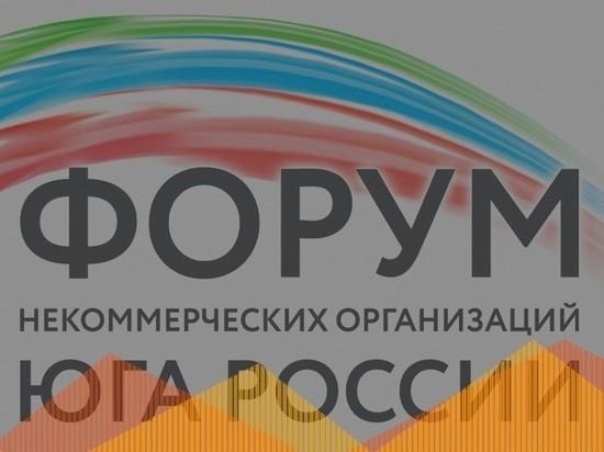 Форум некоммерческих организаций «Юг России – 2030