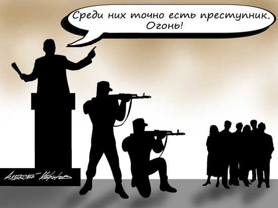 Россия готовится к массовому самосуду