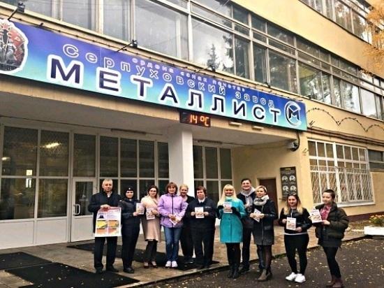 Серпуховские полицейские попросили не спешить рабочих «Металлиста»