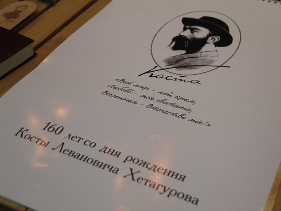 С краем осетинского поэта связывают больше 15 лет жизни