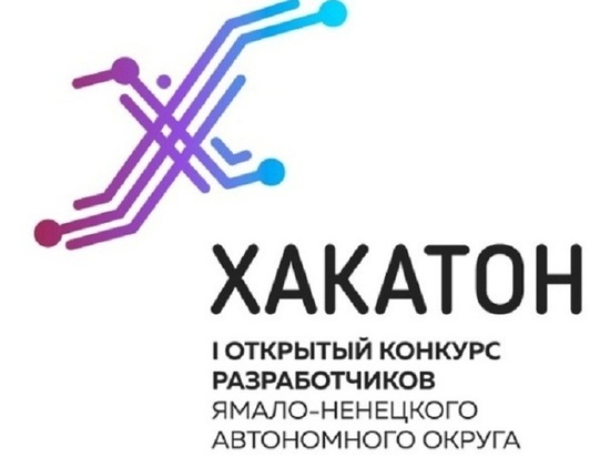 В Салехарде стартовал конкурс для программистов хакатон