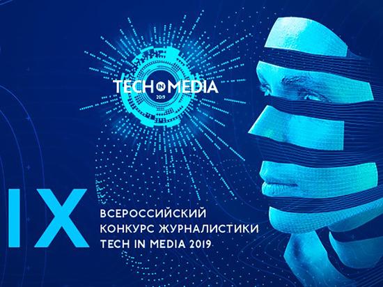 В декабре выберут лучших журналистов в сфере науки и технологий в рамках всероссийского конкурса Tech in Media