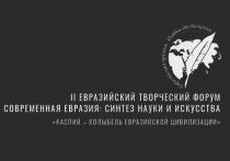 В Казахстане наука вступает в диалог с искусством