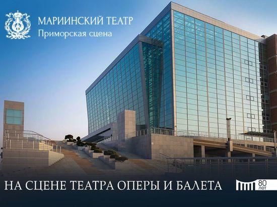 В Улан-Удэ состоятся гастроли Приморской сцены Мариинского театра