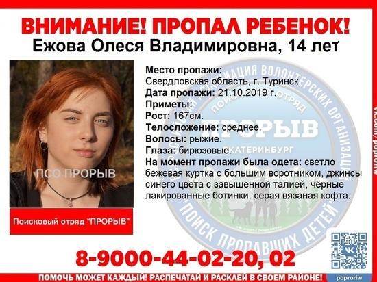 В Свердловской области пропала школьница
