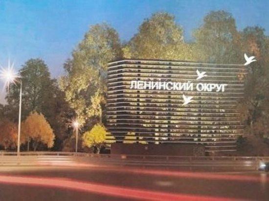 В Иркутске установили новую стелу Ленинского района