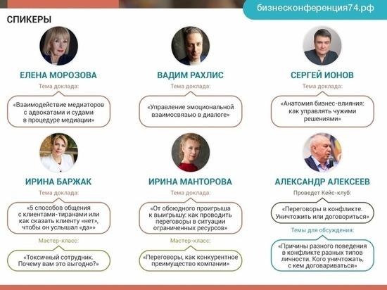 """В Челябинске состоится бизнес-конференция """"Переговоры и медиация"""""""