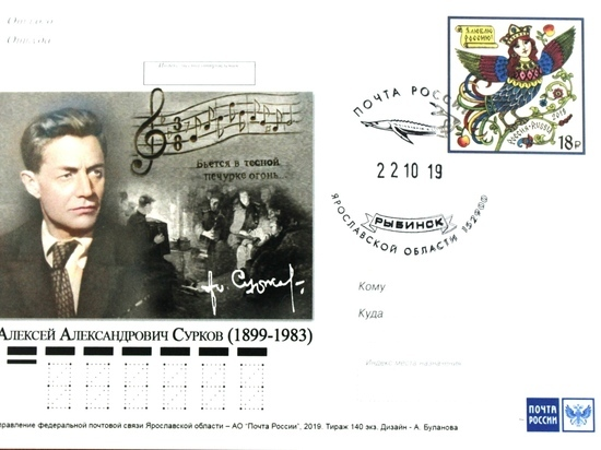 В Рыбинске состоялась церемония спецгашения открытки, выпущенной к 120-летию поэта-фронтовика Алексея Суркова