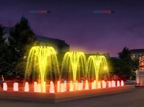 Предложен новый вариант «светового фонтана» в сквере Попова в Екатеринбурге