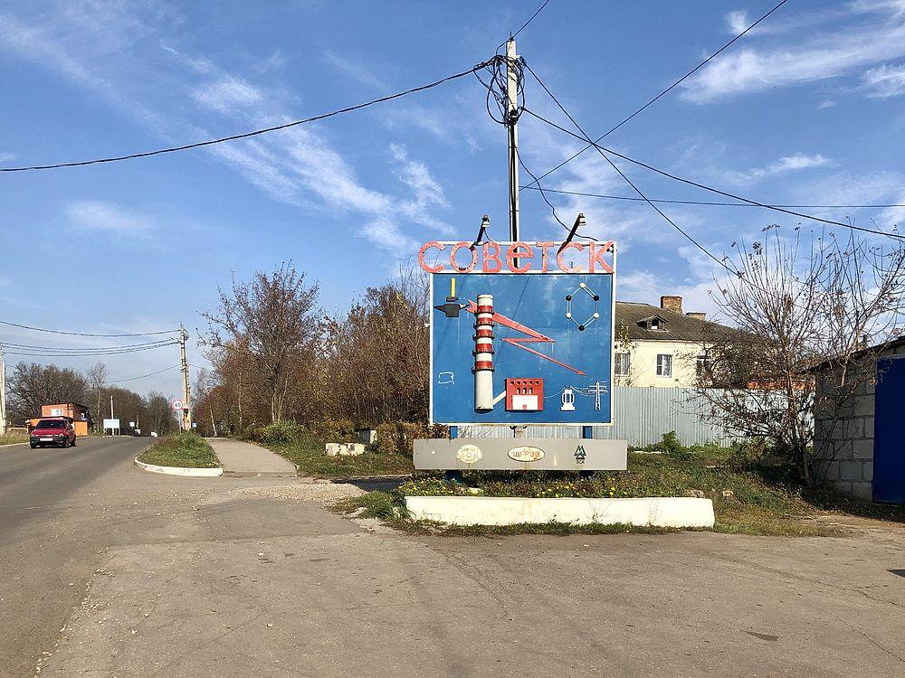 Как живут малые города Тульской области: Советск
