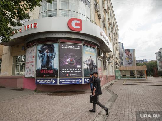 закрывается кинотеатр салют мк екатеринбург