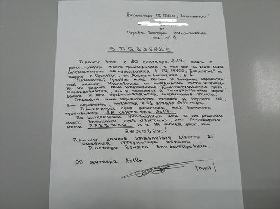У жителя Оренбурга вычеркнули 20 лет стажа