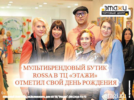 Мультибрендовый бутик Rossa в ТЦ «Этажи» отметил второй день рождения