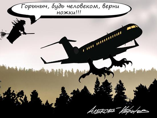 Российские чиновники захотели снять с себя ответственность за авиакатастрофы