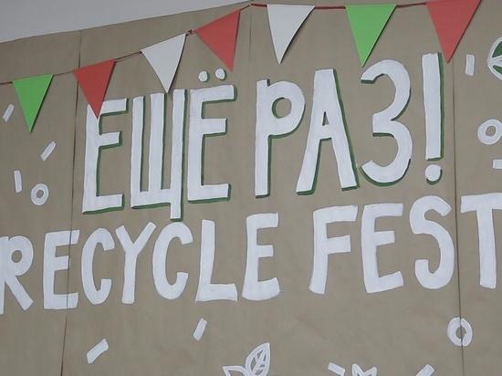 Уфимцев приглашают поделиться ненужными вещами на фестивале Recycle fest