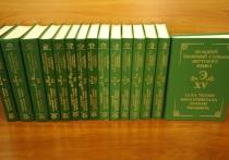 Ученые Якутии издали 15-томный словарь и стали победителями конкурса «Ключевое слово»