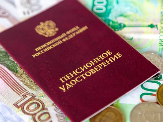 Пенсии россиянам предложили платить по-новому