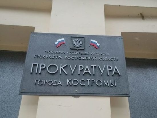 Костромское предприятие оштрафовали за то, что взяло на работу бывшего госслужащего