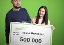 Орловчане выиграли в лотерею полмиллиона рублей