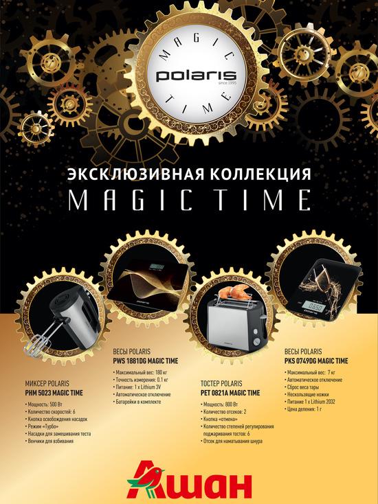 Polaris выпустил лимитированную коллекцию техники «Magic Time» к Новому году