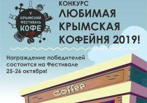Крымчане выбрали любимую кофейню