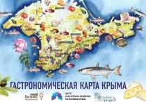 Крымчане создают свою карту гастрономических достопримечательностей