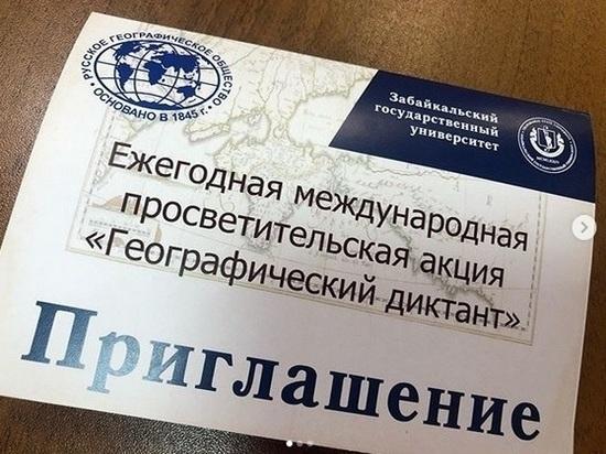 Забайкальцы напишут «Географический диктант» 27 октября