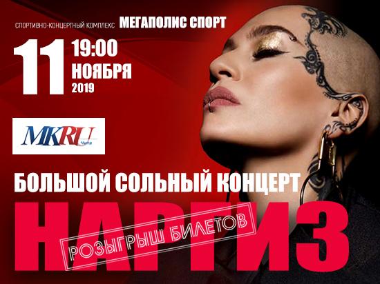 «МК в Чите» разыграет билеты на концерт Наргиз