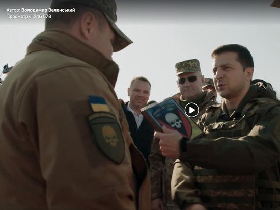 Военные Украины опозорили Зеленского, вручив ему шеврон СС