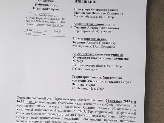 В Очерском городском округе Пермского края на сентябрьских муниципальных выборах произошел, наверное, самый крупный в современной России вброс голосов в размере 20 процентов