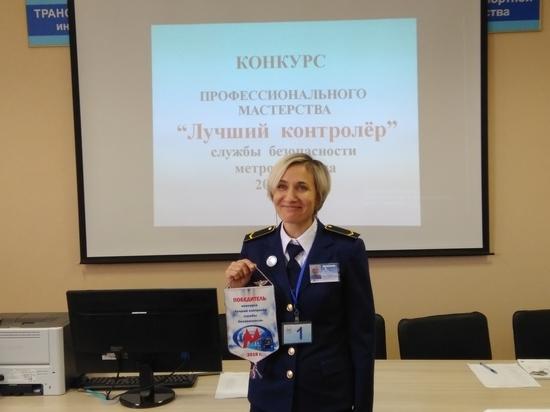 В Новосибирском метрополитене прошел профессиональный конкурс